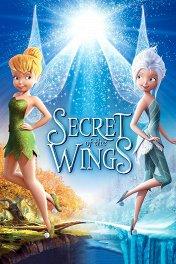 Феи: Тайна зимнего леса / Secret of the Wings