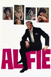 Алфи / Alfie