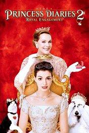 Дневник принцессы-2: Как стать королевой / The Princess Diaries 2: Royal Engagement