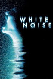 Белый шум / White Noise
