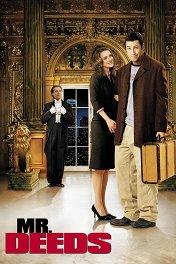 Миллионер поневоле / Mr. Deeds