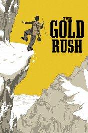 Золотая лихорадка / The Gold Rush