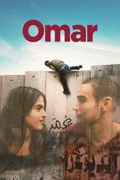 Омар / Omar