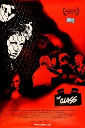 Класс / Klass