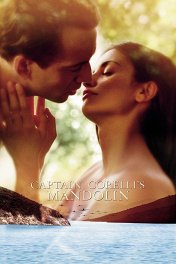 Выбор капитана Корелли / Captain Corelli's Mandolin