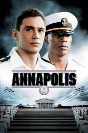 Поединок / Annapolis