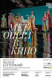 Мадам Баттерфляй / The Met: Madama Butterfly