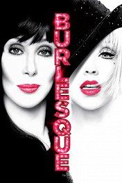 Бурлеск / Burlesque