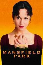 Мэнсфилд-Парк / Mansfield Park