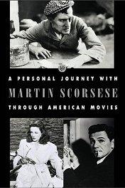 Прогулки по американскому кино с Мартином Скорсезе / A Personal Journey with Martin Scorsese Through American Movies