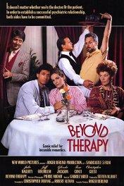 Это судьба / Beyond Therapy