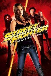 Стритфайтер / Street Fighter: The Legend of Chun-Li