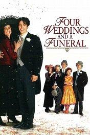 Четыре свадьбы и одни похороны / Four Weddings and a Funeral