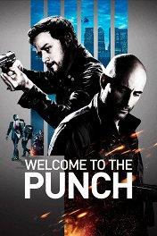 Добро пожаловать в капкан / Welcome to the Punch