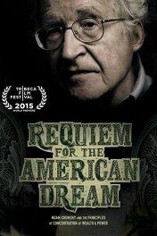 Реквием по американской мечте / Requiem for the American Dream