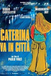 Катерина из города / Caterina va in città