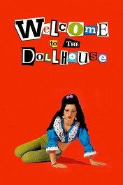 Добро пожаловать в кукольный дом / Welcome to the Dollhouse