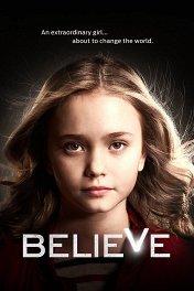Верь / Believe