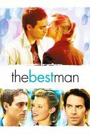 Свидетель на свадьбе / The Best Man