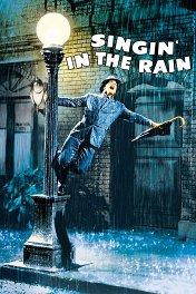Поющие под дождем / Singin' in the Rain