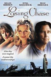 Теряя Чейз / Losing Chase