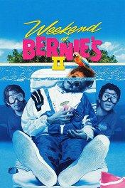 Уикенд у Берни-2 / Weekend at Bernie's II
