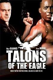 Когти орла / Talons of the Eagle