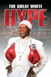 Большой белый обман / The Great White Hype