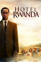 Отель «Руанда» / Hotel Rwanda