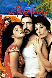 Семья Перес / The Perez Family