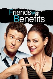 Секс по дружбе / Friends with Benefits