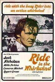 Побег в никуда / Ride in the Whirlwind