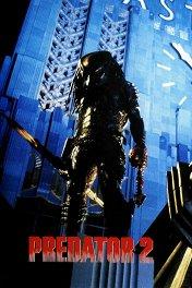 Хищник-2 / Predator 2