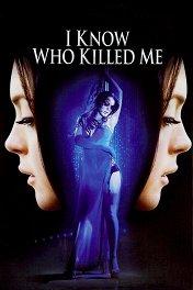 Я знаю, кто убил меня / I Know Who Killed Me