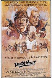 Смертельная охота / Death Hunt