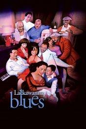 Лакаванна блюз / Lackawanna Blues