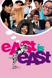 Восток есть Восток / East Is East
