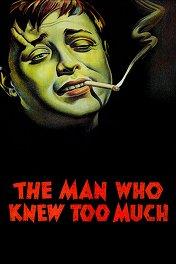Человек, который слишком много знал / The Man Who Knew Too Much