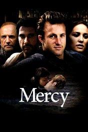 Мерси / Mercy