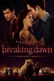 Сумерки. Сага. Рассвет. Часть I / The Twilight Saga: Breaking Dawn — Part 1