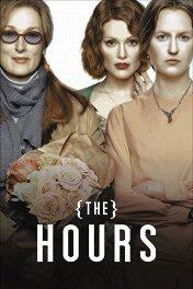 Часы / The Hours