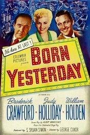 Рожденная вчера / Born Yesterday