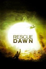 Спасительный рассвет / Rescue Dawn
