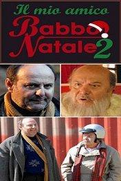 Что, если Санта снова? / Il mio amico Babbo Natale 2