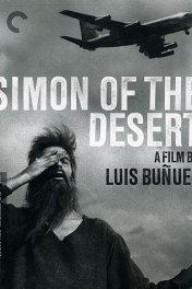 Симеон-Столпник / Simon del desierto