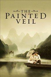Разрисованная вуаль / The Painted Veil
