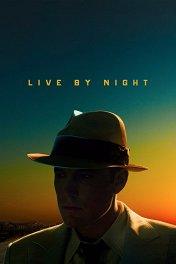 Закон ночи / Live by Night