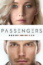 Пассажиры / Passengers