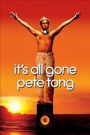 Глухой пролет / It's All Gone Pete Tong