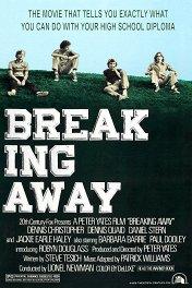 Вырваться вперед / Breaking Away